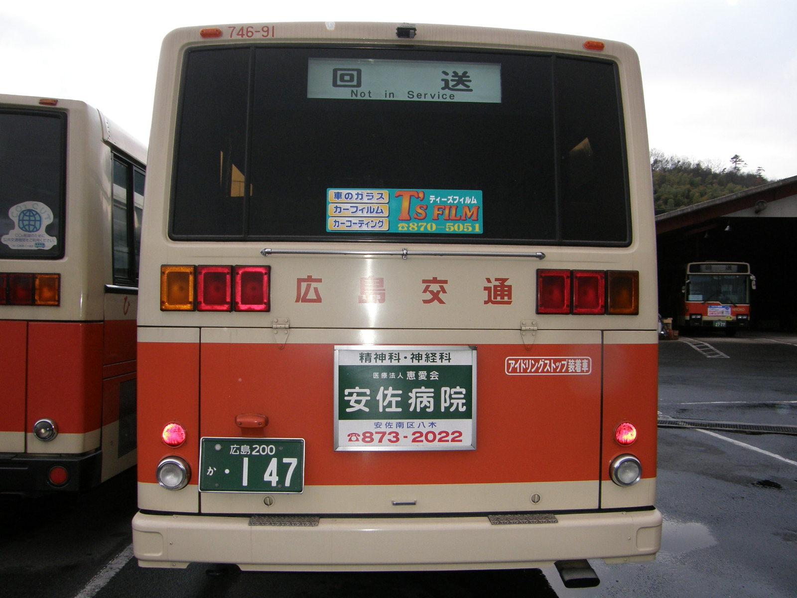 広島交通広告のすべてのブログ: ...